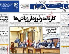 صفحه اول روزنامههای 25 آذرماه 1398