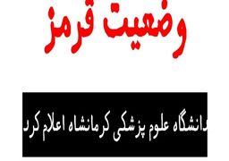 اعلام وضعیت قرمز در کرمانشاه؛ بزودی شاهد یک رخداد تلخ خواهیم بود/برای نجات جان خودوخانواده درخانه بصورت قرنطینه بمانید