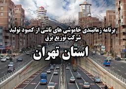 جدول قطعی برق تهران، امروز 26 تیرماه  + جدول