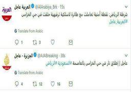 تاخیر العربیه و الجزیزه در انتشار خبر تیر اندازی در عربستان