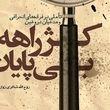 از «پیامبر هلندی» تا فردی که ادعا میکرد همسر امام زمان(عج) است!
