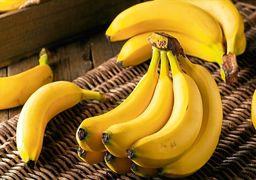 مصرف موز موجب کاهش وزن میشود