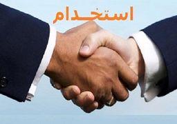 استخدام کارشناس فروش در استان گیلان