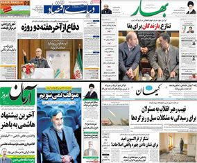 صفحه اول روزنامه های سه شنبه 3 اسفند