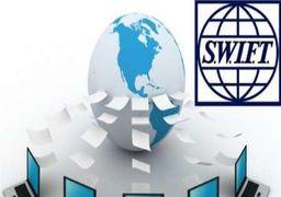 برقراری 100 رابطه سوئیفت با بانک های جهان