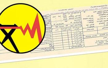 روش اعتراض تهرانی ها به قبوض برق الکترونیکی