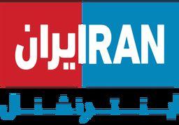 آفکام رسماً شکایت ایران از «ایران اینترنشنال» را تحت پیگیری قرار داد