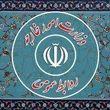 واکنش تند وزارت خارجه به ادعای مهمان برنامه «جهان آرا»