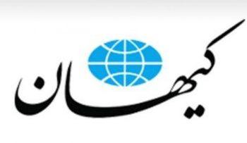 حمله دوباره روزنامه کیهان به حسن روحانی
