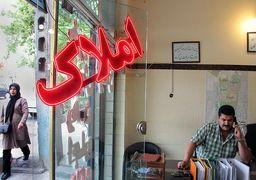 قیمت آپارتمان در بازار مسکن منطقه 4 تهران + جدول