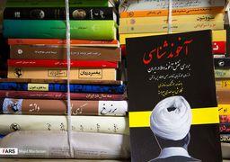 کشف کتابهای بدون مجوز در تهران