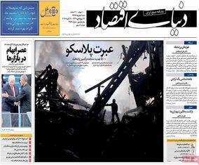 صفحه اول روزنامه های شنبه 2 بهمن