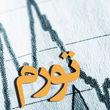 ۲ پارامتر تاثیرگذار در افزایش تورم ماهانه آذرماه