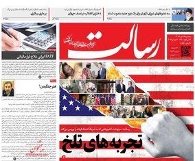 صفحه اول روزنامههای 25 تیر 1398