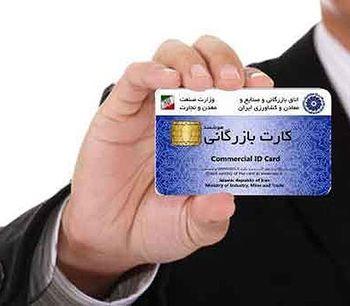 کارتهای بازرگانی تعلیقی دوباره فعال میشود