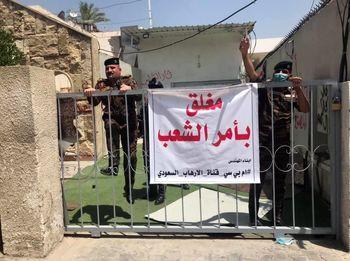 تسخیر دفتر شبکه سعودی MBC در بغداد +تصاویر