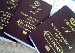 افت قدرت گذرنامه ایران/ پاسپورت خود را با سایر کشورها چز «ژاپن» بسنجید!!!