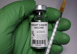 واکسن سرطان سینه کمتر از یک دهه دیگر به بازار میآید
