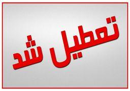 همه مدارس تهران فردا تعطیل نیستند + جزئیات