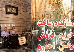 بررسی وضعیت بازار مسکن تهران؛افت ۳۳ درصدی فروش آپارتمان در مرداد
