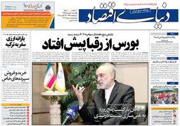 صفحه اول روزنامه های چهارشنبه 1 شهریور