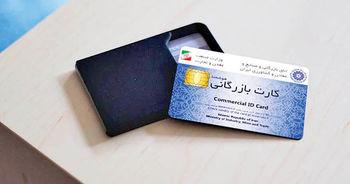 شرایط جدید برای تداوم اعتبار کارتهای بازرگانی