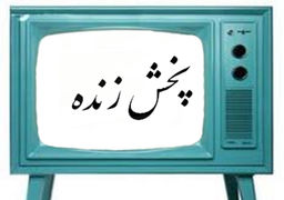 لینک های پخش زنده مراسم تحلیف حسن روحانی در اینترنت + آدرس