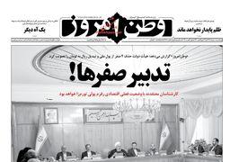 صفحه اول روزنامههای 10 مرداد 1398
