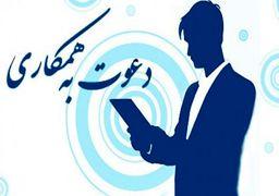 استخدام منشی ،IT، کارشناس فروش، طراح، حسابدار
