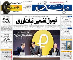 صفحه اول روزنامه های پنجشنبه 3 اسفند