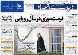 صفحه اول روزنامههای 26 اسفند 1398
