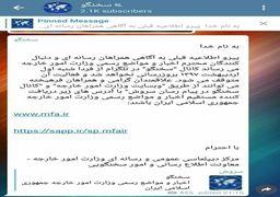 تعطیلی کانال سخنگوی وزارت امورخارجه
