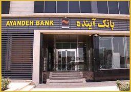 اعطای تندیس بلورین جایزه ملی مدیریت مالی ایران به بانک آینده
