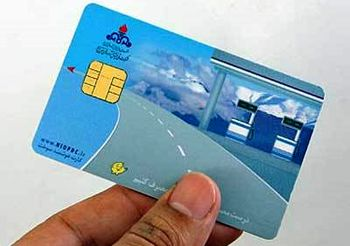 زمان انتظار برای صدور کارت سوخت جدید