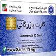 رفع اشکال از کارت های بازرگانی توسط دولت
