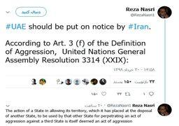 ایران باید به امارات اخطار دهد