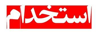 استخدام پروموتر در شرکت جیبیت در تهران