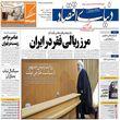 صفحه اول روزنامه های15 آذر1397