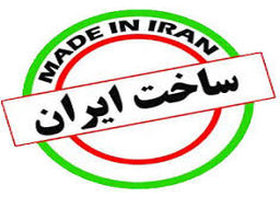 اصلاح برخی سیاستها در حمایت از کالای ایرانی