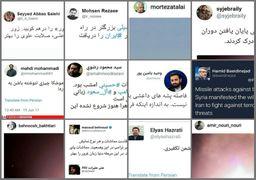 واکنش مجازی چهره ها به حمله موشکی سپاه به گروه تروریستی داعش + عکس
