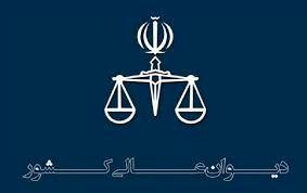 توضیح یک منبع قضایی درباره خبر حکم اعدام «۳ نفر از معترضان آبان ماه»