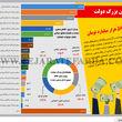 بزرگترین طلبکاران دولت+اینفو