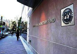 صندوق بینالمللی پول  در چه صورت به ایران  وام میدهد