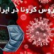 آخرین آمار رسمی کرونا در ایران؛ شناسایی ۲۷۵۱ بیمار جدید/فوت ۲۱۲ نفر در شبانه روز گذشته