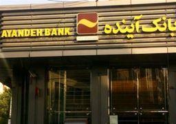 آمادگی بانک آینده، برای ارائه خدمات بانکی مطلوب به زائران اربعین حسینی (ع)
