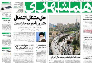 صفحه اول روزنامه های دوشنبه 11 اردیبهشت