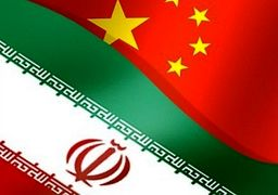 پیشنهاد پنجگانه چین درباره برجام