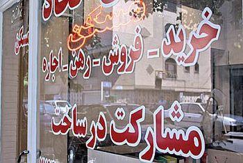 فاصله کمترین و بیشترین قیمت مسکن در تهران چقدر است؟