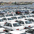 نسخه جدید وزارت صمت برای مدیریت فروش خودرو؛ قرعهکشی!