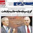 صفحه یک روزنامههای سهشنبه ۲۰ خرداد ۱۳۹۹